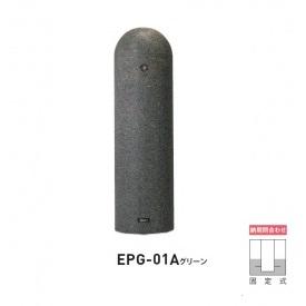 帝金 EPG-01A 固定式 再帰反射バリカー グリーン