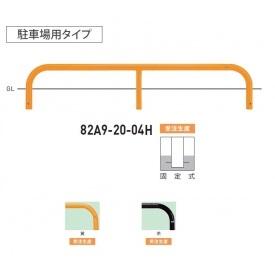 帝金 82A9-20-04H 駐輪場・駐車場用 駐車場用タイプ 固定式