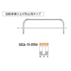 帝金 S82A-15-055H 駐輪場・駐車場用 自転車乗り上げ防止用タイプ 固定式 ヘア-ライン