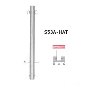 帝金 S53A-HAT のぼり用ポール のぼり設置タイプ 直径76.3mm 固定式