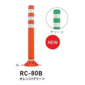 帝金 RC-80B 接着剤・アンカー別途 ラウンドコーン 接着固定タイプ H800