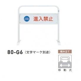 帝金 80-G6 移動式 白色