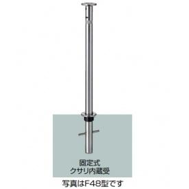 リクシル TOEX スペースガード(車止め) LNF18 F48型 固定式 クサリ内蔵受 『リクシル』