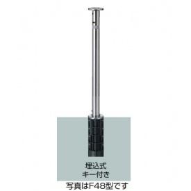 リクシル TOEX スペースガード(車止め) LNF03 F48型 埋込式 キー付き クサリ内蔵受 『リクシル』