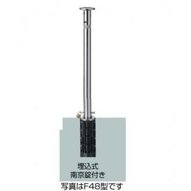 リクシル TOEX スペースガード(車止め) LNF06 F48型 埋込式 南京錠付き クサリ内蔵受 『リクシル』