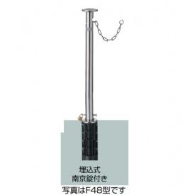 リクシル TOEX スペースガード(車止め) VCY45 F76型 埋込式 南京錠付き クサリ内蔵型 『リクシル』