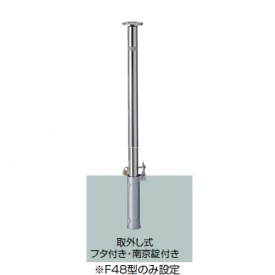 LNF33 標準型 フタ付き・南京錠付き TOEX 『リクシル』 リクシル 取外し式 F60型 スペースガード(車止め)