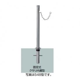 リクシル TOEX スペースガード(車止め) LNG37 S60型 固定式 クサリ内蔵型 『リクシル』