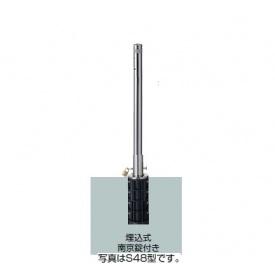 リクシル TOEX スペースガード(車止め) LNG06 S48型 埋込式 南京錠付き クサリ内蔵受 『リクシル』
