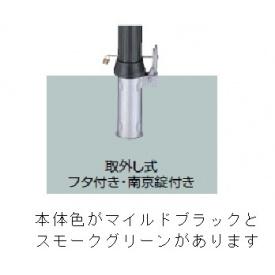 リクシル TOEX スペースガード(車止め) LNH46 G型 取外し式 フタ付き・南京錠付き 『リクシル』 スモークグリーン