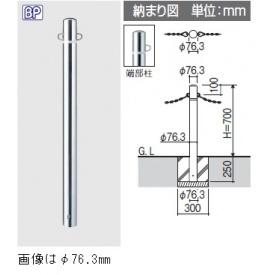 三協アルミ ビポールBP F-76K-E φ75mm 端部用 固定式 フック固定型