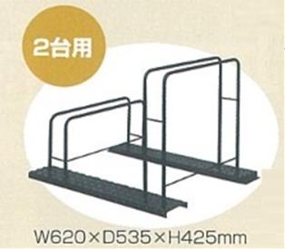 【欠品中 2月下旬~3月上旬頃入荷予定】配送条件限定商品 ダイマツ 自転車スタンド 2台用 NA-178