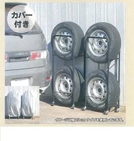 配送条件限定商品 ダイマツ タイヤラック 外径680mm幅230mmまで #0824