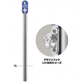 サンポール リードフック デザインフック付 サインプレート付 LH-301U