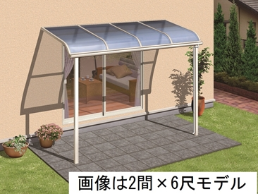 キロスタイルテラス R型屋根 1階用 2.5間(1間+1.5間)×6尺 熱線遮断ポリカ 積雪20cm対応 #2019年の新仕様