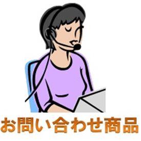 ★大人気商品★ お問い合わせ商品, 能生町 756000e3