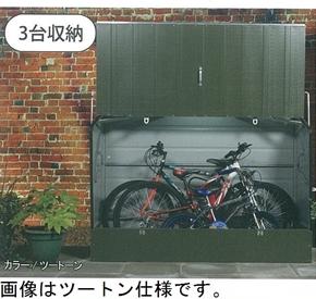 自転車置き場 ガーデナップ 自転車倉庫 スタンダードサイクル D60TMBSMLOG 『家庭用 サイクルポート 物置型 おしゃれ』 ツートーン(ムーアランド/オリーブグリーン)