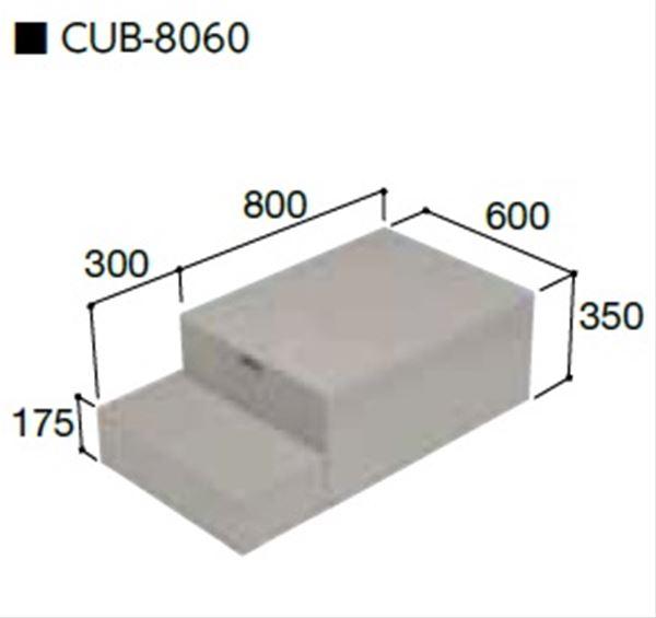 城東テクノ ハウスステップ CUB-8060