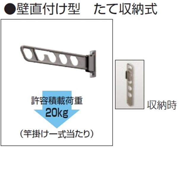 三協アルミ 竿掛け 壁直付け型 たて収納 標準 2本入り SAKB-02K   『物干し 屋外』