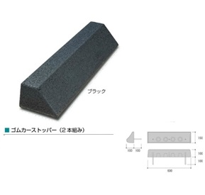 オンリーワン ゴムカーストッパー(2 本組み) MA2-GCS-BK ブラック