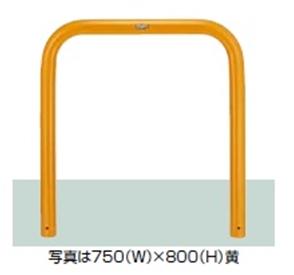リクシル TOEX スペースガード(車止め) U76型 1000mm×800mm 固定式 スチール 黄色 『リクシル』 黄色