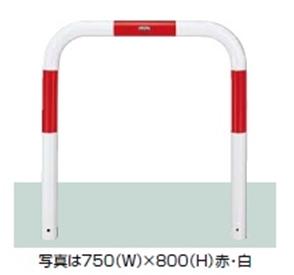 リクシル TOEX スペースガード(車止め) U76型 1000mm×800mm 固定式 スチール 赤白色 『リクシル』 赤白色
