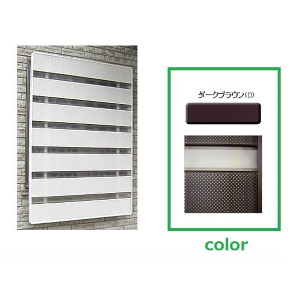 森村金属 モリソン サンシャインウォール W-01 規格サイズ 幅505×高さ1,073(mm) ダークブラウン