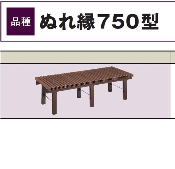 タキロン ぬれ縁750型 750×1800 2N   『濡れ縁』 神茶