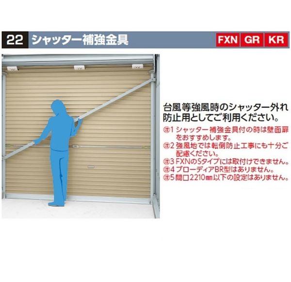 イナバ物置 オプション 推奨 台風時のシャッターはずれ防止に イナバ シャッター補強金具 お手元のガレージの型番をお知らせください ハイルーフタイプ 単品購入価格 定番から日本未入荷 2630mm用