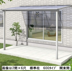 三協アルミ シャルレ 1階用 アルミ色枠 4間×8尺 関東間 標準柱 ポリカ板 600タイプ