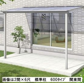 三協アルミ シャルレ 1階用 アルミ色枠 2間×4尺 関東間 ロング柱 ポリカ板 600タイプ