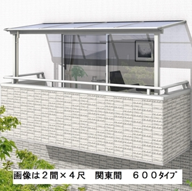 三協アルミ シャルレ 2階用 アルミ色枠 5間×4尺 関東間 標準柱 ポリカ板 600タイプ