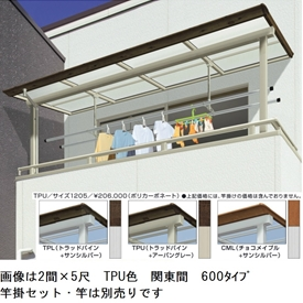三協アルミ シャルレ 2階用 木調色枠 1.5間×7尺 関東間 標準柱 ポリカ板 600タイプ