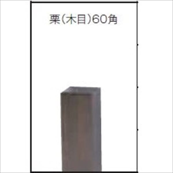 グローベン Gユニット 柱ユニット 栗(木目)60角 H2200用 *75角 直角柱 A11GC122M 『角柱 竹垣』
