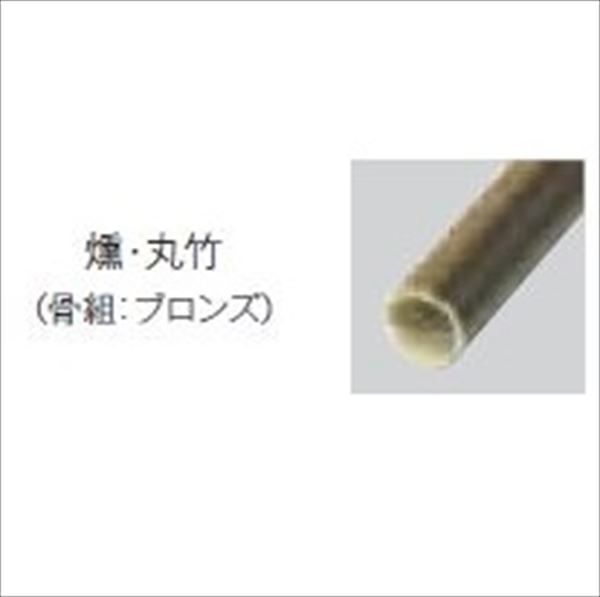 グローベン 透かしみす垣ユニット Gユニット10型 燻・丸竹(骨組:ブロンズ) H1800 両面 A11GH018E