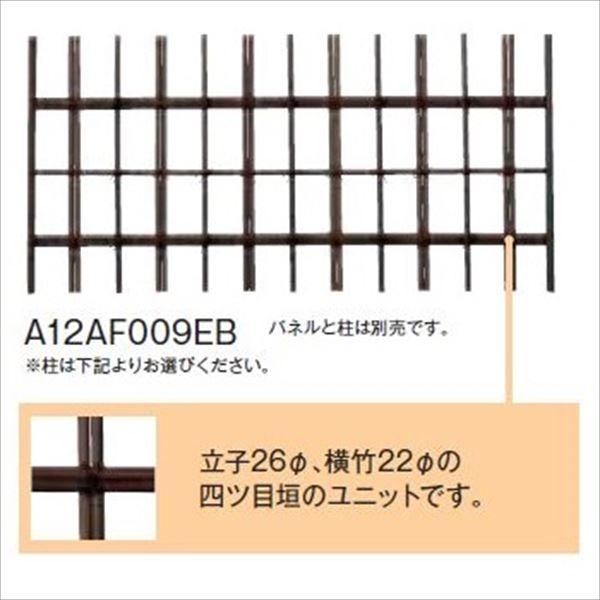 グローベン 四ツ目垣ユニット 楽塀ユニット5型B パネルユニット 黄・丸竹(チャンネル・イエロー) H600 A12AF006B 『パネルユニット+柱ユニットを組み合わせてお選び下さい』