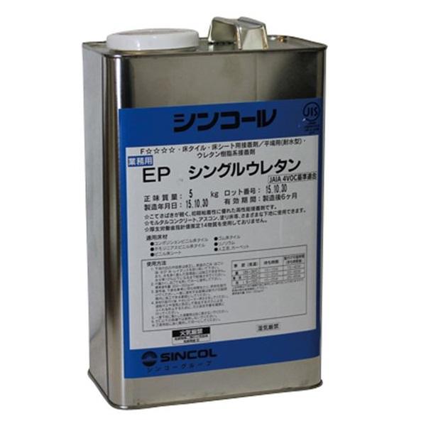 オンリーワン 人工芝 リアルグラス人工芝 接着剤 5kg GM2-30ZAI