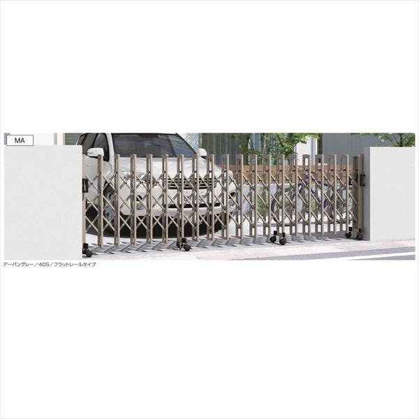 三協アルミ エクモアダブルオープン 単体タイプ MA型 ガイドレールタイプ 後付けタイプ H12-44S ダブルオープン開き 『カーゲート 伸縮門扉』