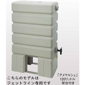 タキロン アメマルシェ15 120リットル 集水継手黒色(ジェットライン雨どい専用)
