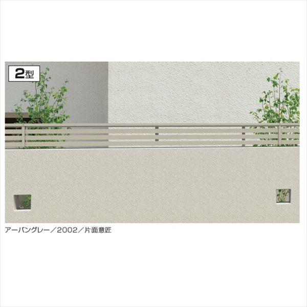 三協アルミ 形材フェンス フィオーレ2型 形材色 本体パネル W12-H02 両面意匠 形材色