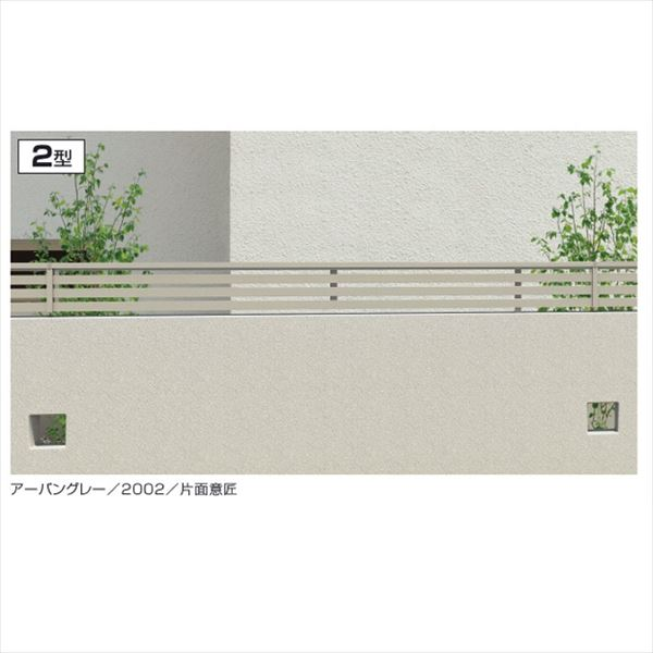 三協アルミ 形材フェンス フィオーレ2型 形材色 本体パネル W20-H06 両面意匠 形材色
