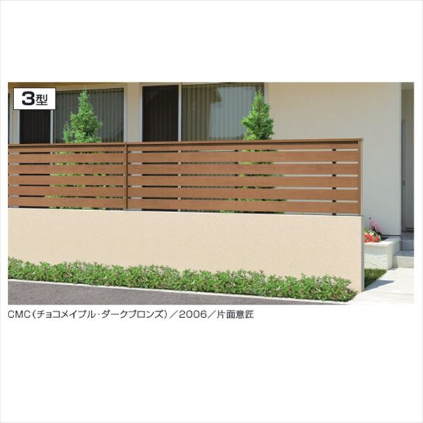 三協アルミ 形材フェンス フィオーレ3型 木調色 本体パネル W16-H02 片面意匠 木調色