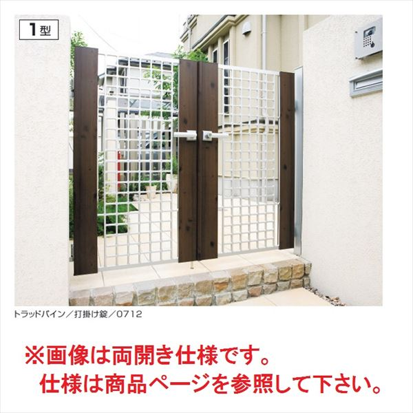 三協アルミ 門扉 マイリッシュ M1型 両開きセット 門柱タイプ(クローザ仕様) 0810