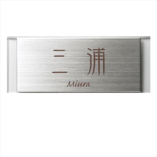 ユニソン ワンロック レジェ  180×70 type1   『表札 サイン 戸建』