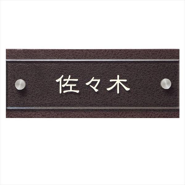 ユニソン ワンロック レド  180×70 type2   『表札 サイン 戸建』