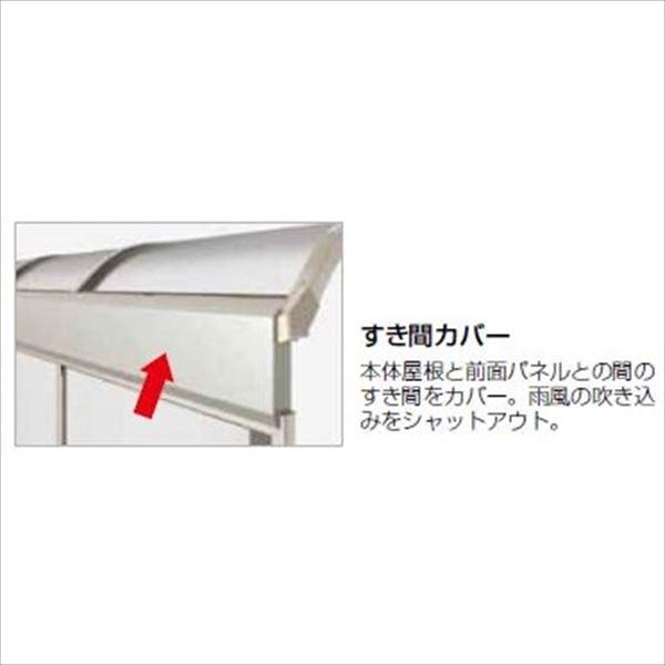 キロスタイル-IS モダンルーフ オプション すき間カバー 3000用 Rタイプ用