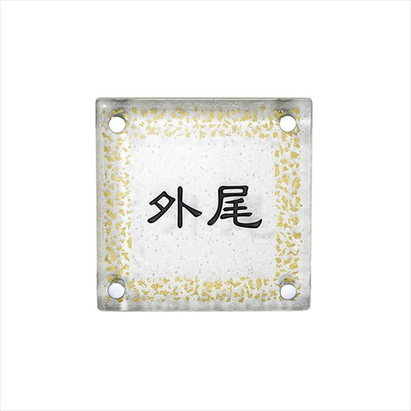 オンリーワン GLASS&GOLD FOIL SIGN HAKU 箔  NL1-N67BK 『表札 サイン 戸建』