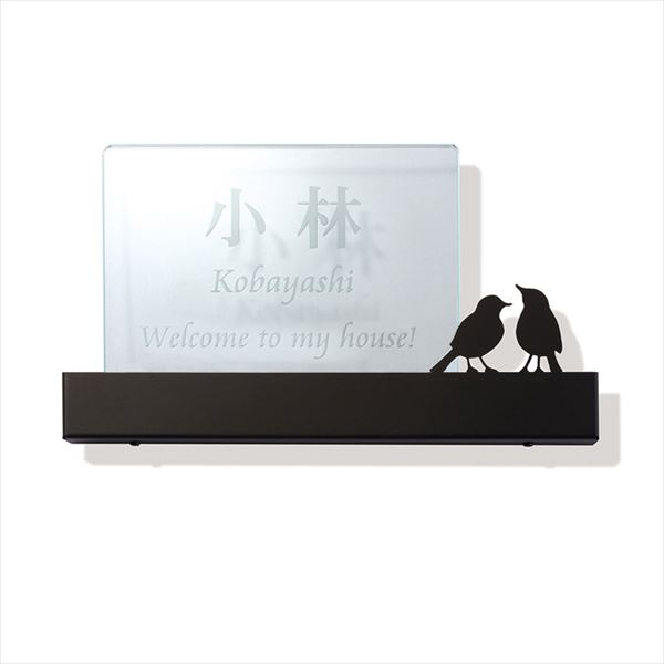 オンリーワン LED サイン シルエッタガラス スリム スモールバード(LED無し) 文字色:無着色  MY1-1675M 『表札 サイン 戸建』