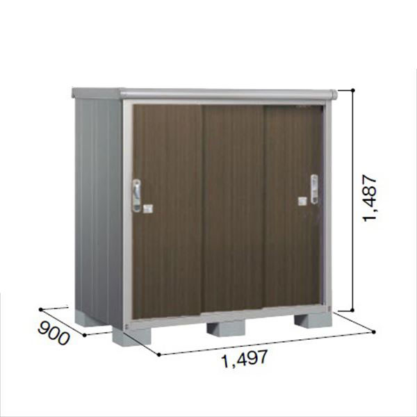 ヨドコウ ESE/エスモ ESE-1509E DW 小型物置  『追加金額で工事も可能』 『屋外用収納庫 DIY向け ESD-1509Eのモデルチェンジ』 ダークウッド
