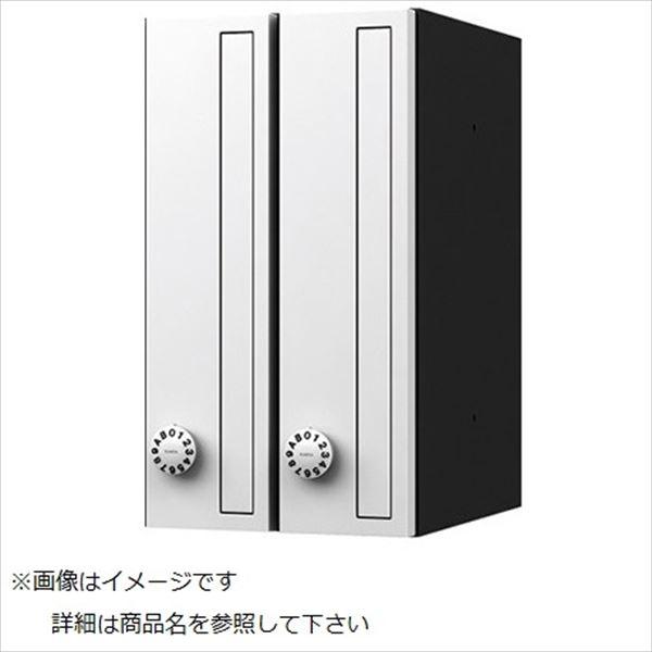 ナスタ 集合住宅用ポスト 前入前出タイプ タテ型 静音大型ダイヤル錠 戸数2 ステンレスタイプ KS-MB3001S-2LT-W 屋内用 ホワイト